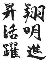 人気の漢字