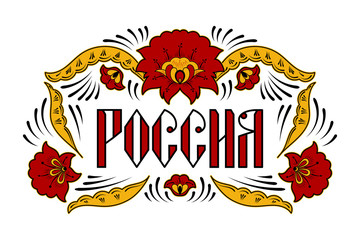 Russia typography illustration vector. Translation Russian word. Ethnic traditional embroidery floral frame with ornament and text. Print for souvenir, tourist card or web banner background.
