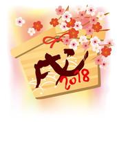 絵馬 戌 梅 2018戌 四