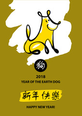 Element design greeting card, banner, poster, postcard, invitation for party with symbol of year earth dog 2018.