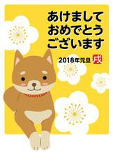 柴犬年賀状2018-縦