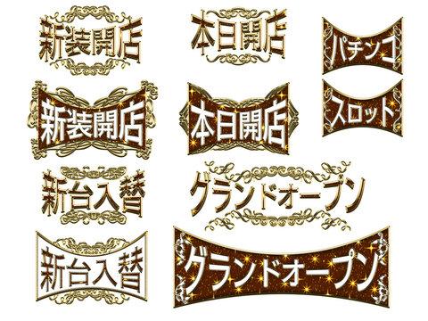 パチンコ店 パチンコチラシ用ロゴ キャッチコピー・メタリックロゴ