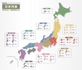 日本地図 地方分け 日本語ver.