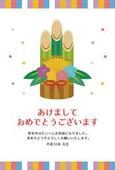 イラスト素材:門松の年賀ハガキテンプレート(縦・添え書きあり)
