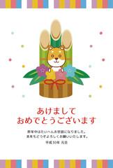 イラスト素材:門松とかわいい犬の年賀ハガキテンプレート(縦・添え書きあり)