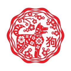 Chinese New Year Emblem, 2018 Year of Dog