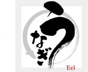 うなぎ(筆文字)