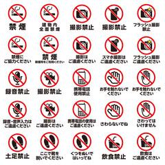 注意・警告マークセット 2