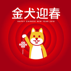 Chinese new year / Year of the dog
