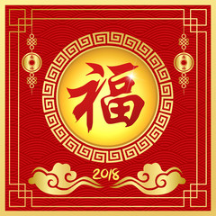 Happy Chinese New year 2018 with Chinese Symbol Calligraphy FU Text Symbol Good Fortune Prosperity, cloud wallpaper and any Element style