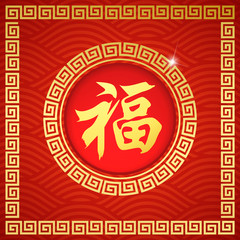 Chinese Symbol Calligraphy FU Text Symbol Good Fortune Prosperity, with frame wallpaper and any Element style