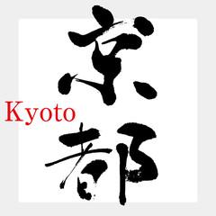 京都・きょうと(筆文字・手書き)