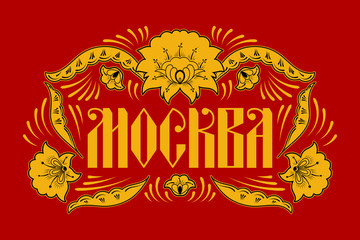 Moscow typography illustration vector. Gold khokhloma pattern frame for travel banner. Translation Russian word. Traditional floral ornament. Red print for souvenir, tourist card or background.