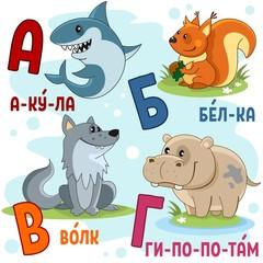 Русский алфавит для детей с буквами и картинками, акула, белка, волк, бегемот