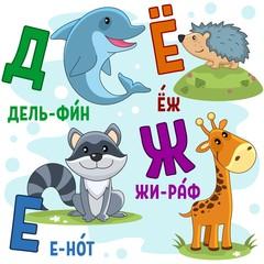 Русский алфавит для детей с буквами и картинками, дельфин, ёж, енот и жираф.