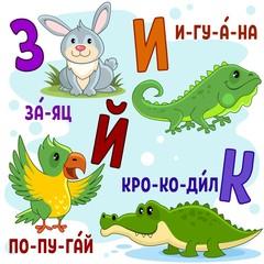 Русский алфавит для детей с буквами и картинками, зайцем, игуана, попугай и крокодил.