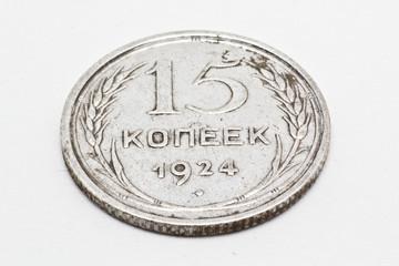 Монета СССР 15 коп.