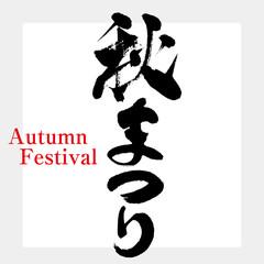 秋まつり(筆文字・手書き)