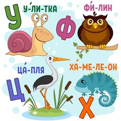 Cartoon Russian alphabet for children with letters and pictures snail, eagle owl, heron and chameleon.