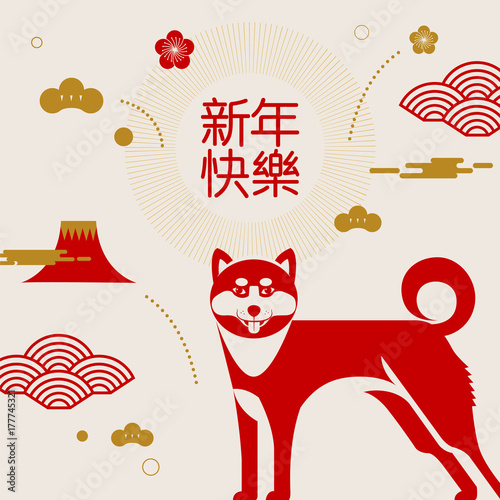 happy new year 2018 chinese new year greetings year of the dog fortune stock photo and royalty free images on fotoliacom pic 177745790