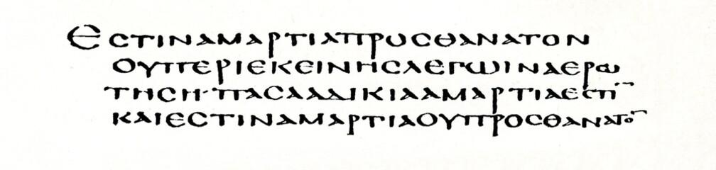 Greek uncial script, 5th century Bible (from Meyers Lexikon, 1896, 13/420/421)