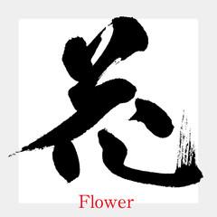 花(筆文字・手書き)