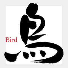 鳥(筆文字・手書き)