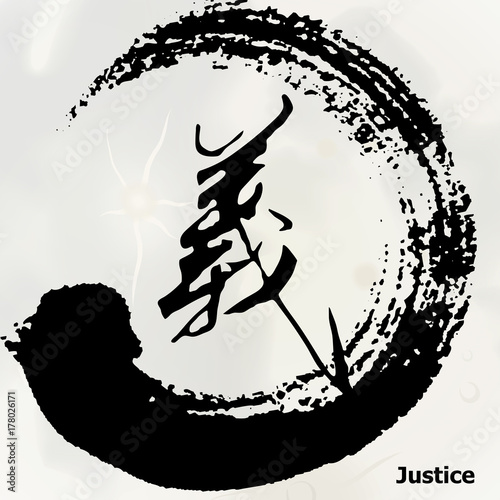 quotchinese calligraphy justice kanji tattoo symbol