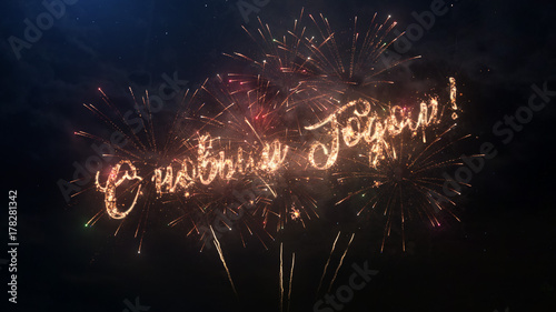 happy new year greeting text in russian with particles and sparks on black night sky with
