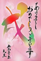 戌年の年賀状 「おけましておめでとう」と筆文字の「戌」