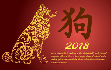Happy Chinese New Year - the golden text of 2018 and the zodiac for dogs and design for banners, posters, leaflets, calendar.