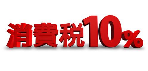 消費税10%(影あり)