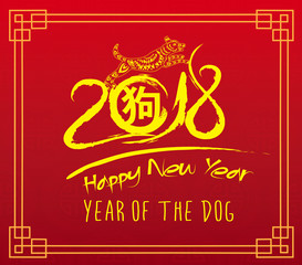 Happy Chinese new year 2018 card is red dog. Year of the dog (hieroglyph: Dog)