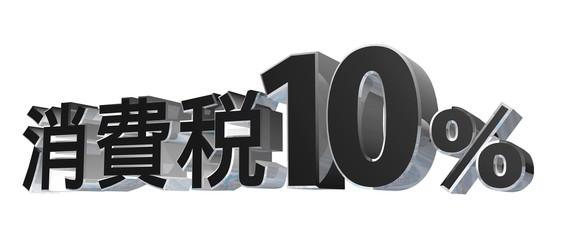 消費税10% (ブラックタイプ)