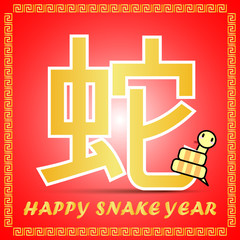 Big golden Chinese word symbol icon of Chinese Zodiac calendar with cute cartoon character for Snake year on red background