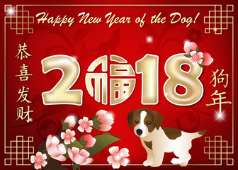 Happy New Year of the Dog 2018 - greeting card. Ideograms translation: Congratulations and get rich. Year of the Dog. Instead of 0 in 2018 is the ancient Taoist symbol for good luck
