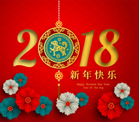 2018 Chinese New Year Paper Cutting Year of Dog Vector Design for your greetings card, flyers, invitation, posters, brochure, banners, calendar, Chinese characters mean Happy New Year, wealthy.