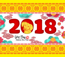 2018 chinese new year greeting card with paper cut dog blooming (hieroglyph: Dog)