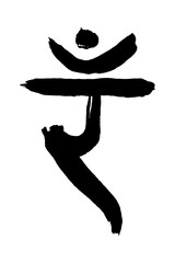 Solar plexus chakra yoga symbol. Manipura handmade vector ink painting.