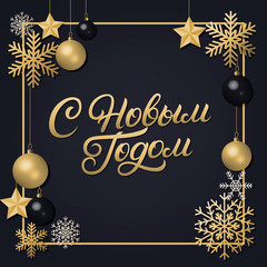 Happy New Year in russian hand written lettering with golden decoration ornament.