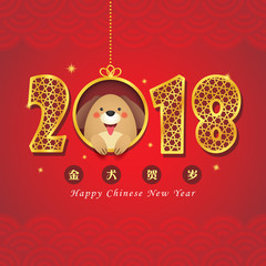 2018 Chinese New Year - year of the dog greeting card. Golden calligraphic of 2018 and cute cartoon dog. (translation: golden dog celebrate new year.)