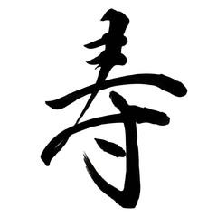 寿 年賀状 文字 アイコン