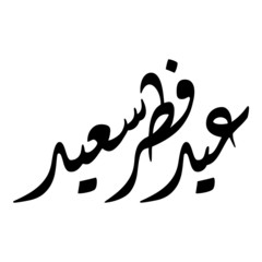 "Arabic calligraphy of ""EID FITR SAID"", translated as: ""Happy Fitr Feast"", Beautiful Greeting for Eid Al-Fitr, for Muslim Community festivals."