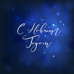 Christmas Blue Background Russian Lettering