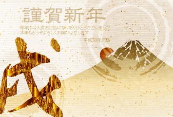 戌 年賀状 富士山 背景