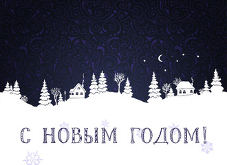 Russian Happy New Year greeting design. Winter background with white silhouettes of countryside landscape: firs, trees, houses, bushes, snowdrifts, moon and stars. Vector illustration.