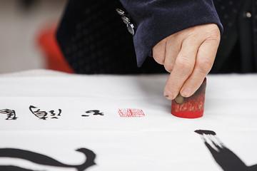 chinese traditional writing, xian