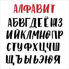 Cyrillic uppercase alphabet