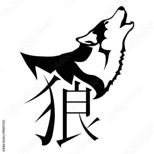 Chinese Wolf Head Logo Translation