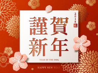 Japanese New Year design